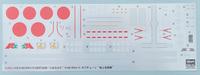 Hasegawa 1/72 P2H (P2V-7) Neptune JMSDF Decals