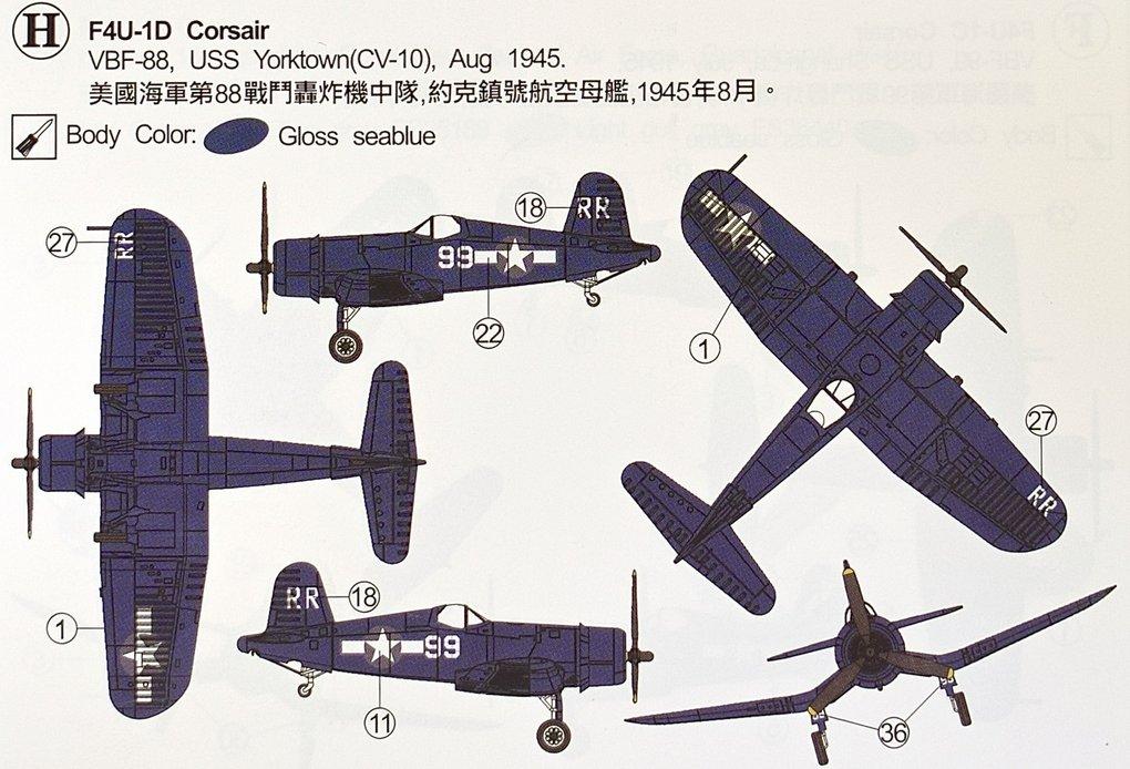 AFV_Corsair_4406_H.jpg